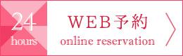 WEB・ネット予約