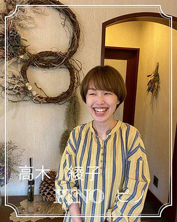 柏の美容室Ameriのスタッフ高木 綾子