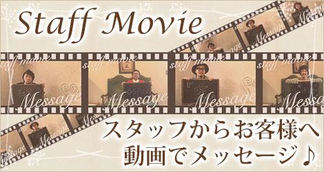 staff movie